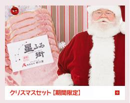 インターネット販売限定!クリスマスセット