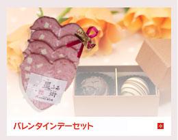 <インターネット販売限定!>バレンタインデーセット