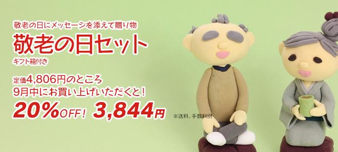 <インターネット販売限定!>敬老の日セット
