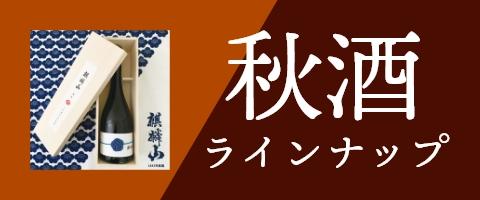 秋酒ラインナップ