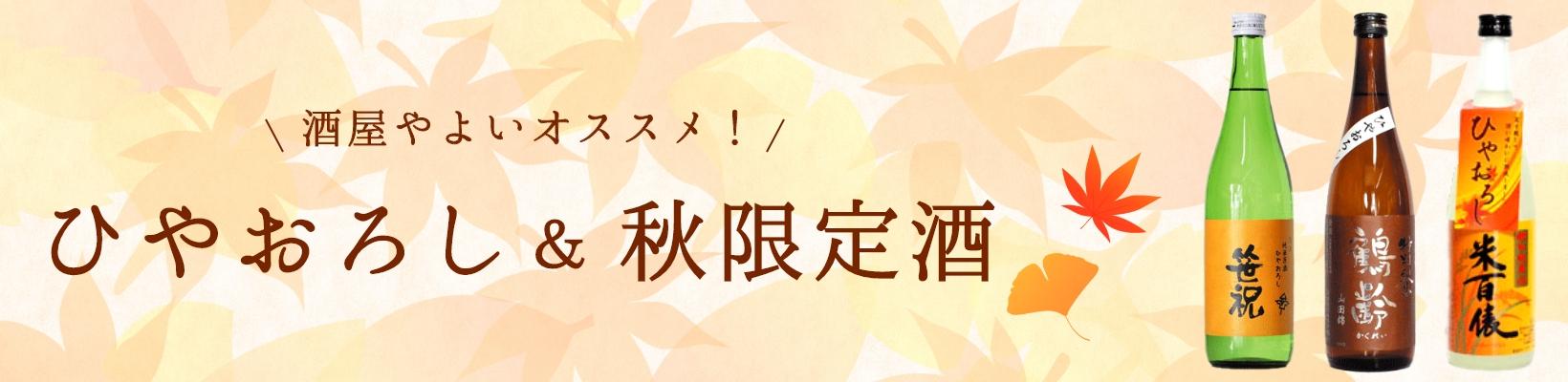 ひやおろし&秋限定酒