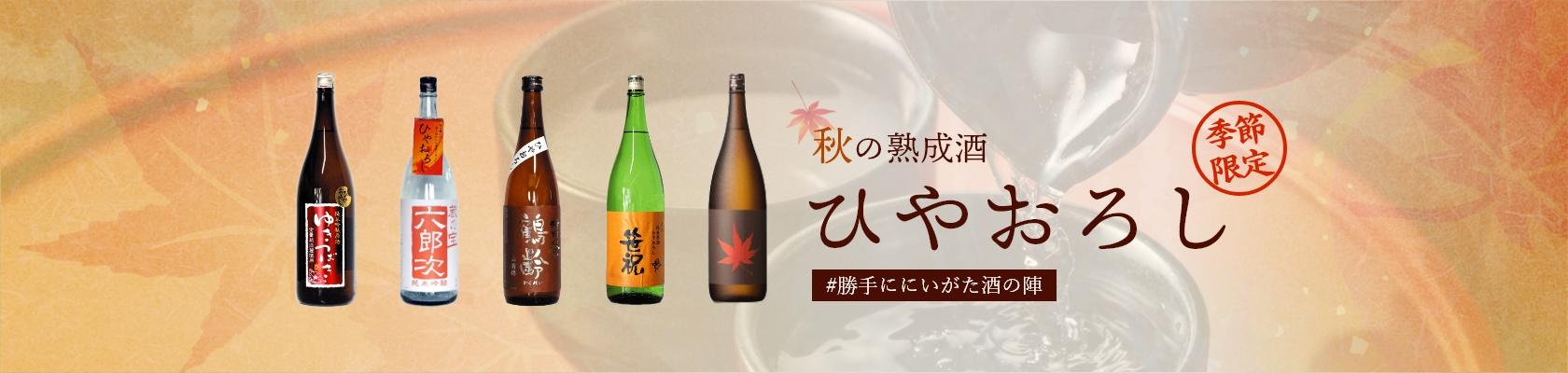 秋の熟成酒ひやおろし