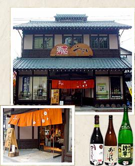 酒屋やよいはぬくもり溢れる古民家風の店舗です