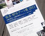 弥彦・野外アート展2011