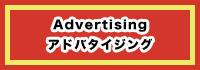 advertising / アドバダイジング