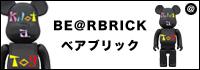 be@r brick / ベアブリック