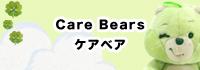 care bear / ケアベア