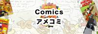comics / アメコミ