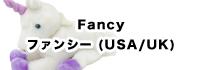 USA・UKファンシー