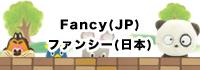 Fancy/ファンシー(JP/日本)