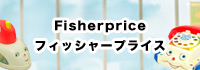 fisherprice / フィッシャープライス