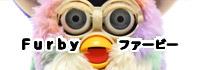 furby ファービー