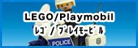 block/レゴ(lego) プレイモービル(playmobil)