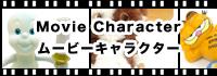 movie character / ムービーキャラクター