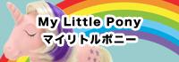 My Little Pony / マイリトルポニー