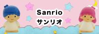 sanrio / サンリオ