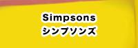 simpsons / シンプソンズ