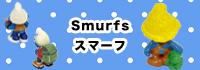 smurfs / スマーフ