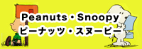 peanuts・snoopy / ピーナッツ・スヌーピー