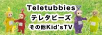 Teletubbies / テレタビーズ / その他Kid'sTV