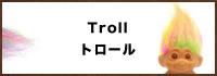 troll / トロール