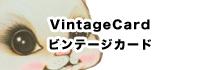 VintageCard / ビンテージカード