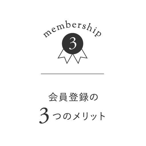 会員登録の3つのメリット