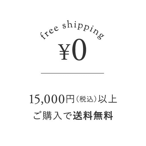 15,000円(税込)以上ご購入で送料無料