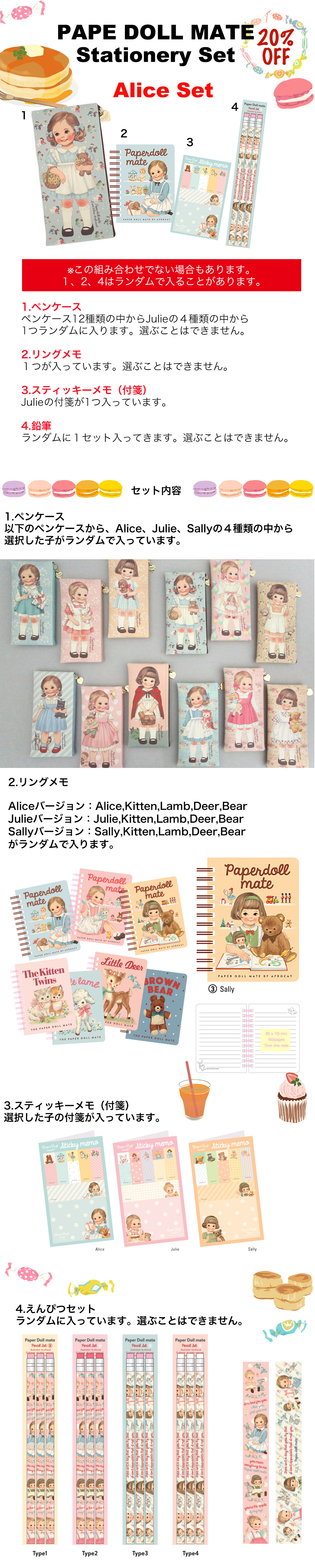 【20%OFF】ペーパードールメイトStationery Set Alice