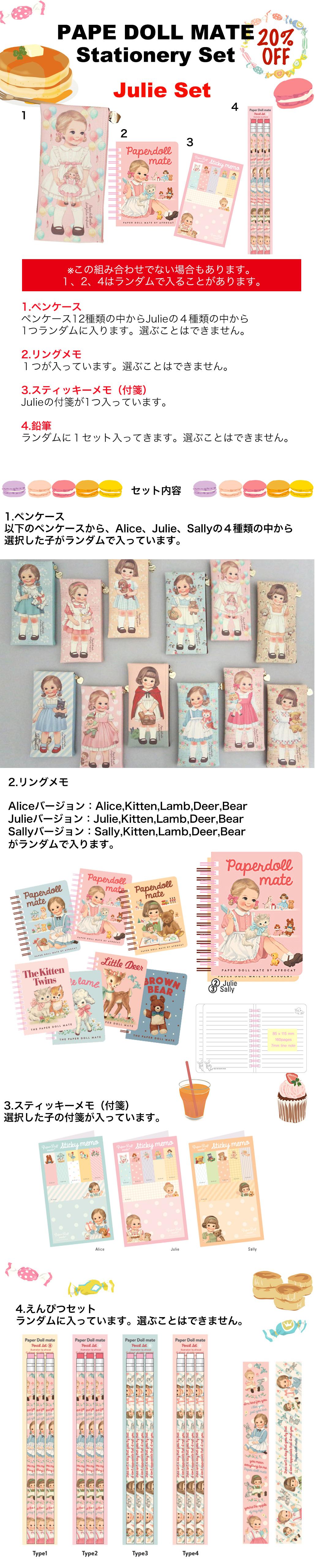 【20%OFF】ペーパードールメイトStationery Set Alice