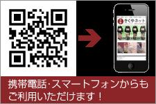 携帯電話・スマートフォンんからもご利用頂けます。