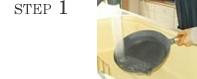 鉄鍋STEP1
