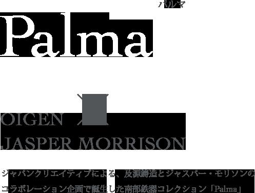 Palma OIGEN × JASPER MORRISON