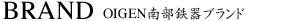 BRAND OIGEN南部鉄器ブランド