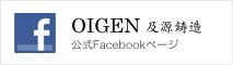 南部鉄器OIGENの公式Facebookページ