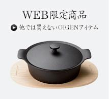 WEB限定商品 他では買えないOIGENアイテム