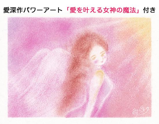 愛深ami作パワーアート『愛を叶える女神の魔法』