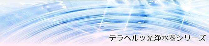 テラヘルツ光浄水器シリーズ