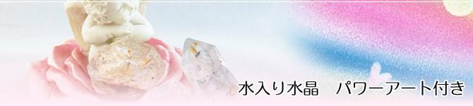 水入り水晶(パワーアート付き)