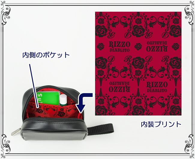 リゾ・ディアブリート合皮ポーチ・内装
