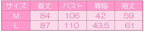 コート150サイズ表