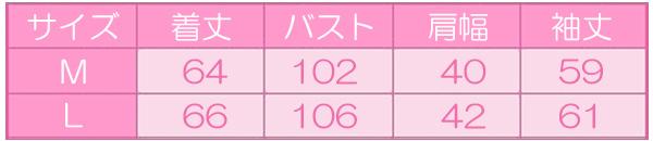 コート154サイズ表