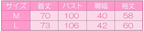 コート155サイズ表