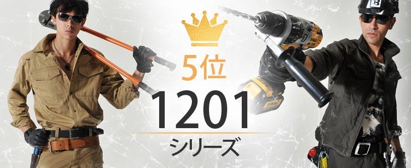 5位1201シリーズ