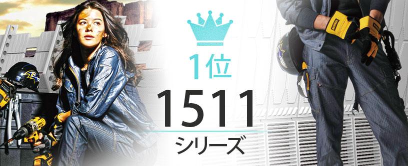 1位1511シリーズ