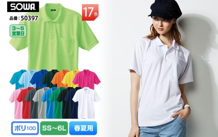 50397半袖ポロシャツ