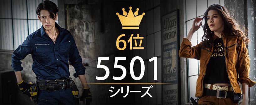 6位5501シリーズ