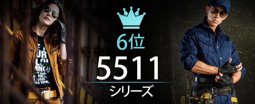 6位5511シリーズ