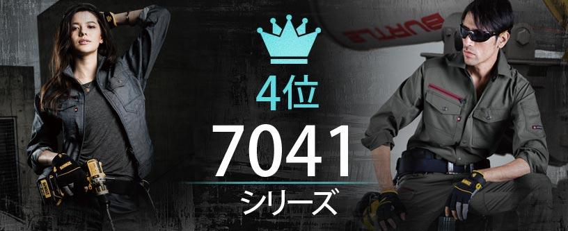 4位7041シリーズ