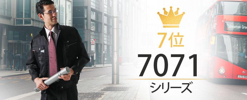7位7071シリーズ